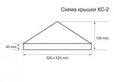 Схема крышки для столба КС-2