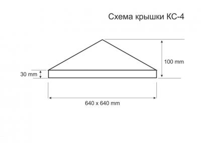 Крышка для столба схема КС-4