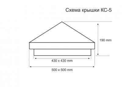 Крышка для столба схема КС-5