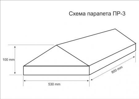 Парапет ПР-3 схема