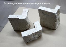 """Декоративный облицовочный камень """"Камчатский туф"""" угловые элементы"""